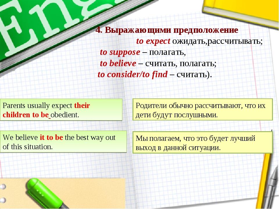 4. Выражающими предположение to expect ожидать,рассчитывать; to suppose – по...