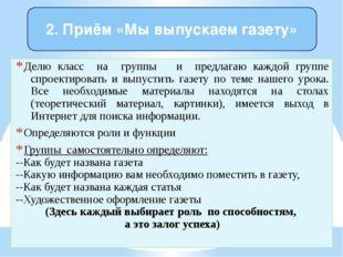 http://aida.ucoz.ru 2. Приём «Мы выпускаем газету» Делю класс на группы и пр