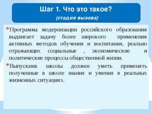 Программа модернизации российского образования выдвигает задачу более широког