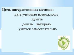 http://aida.ucoz.ru Цель интерактивных методов: дать ученикам возможность ду