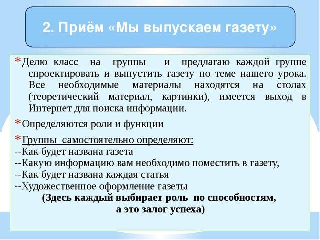 http://aida.ucoz.ru 2. Приём «Мы выпускаем газету» Делю класс на группы и пр...