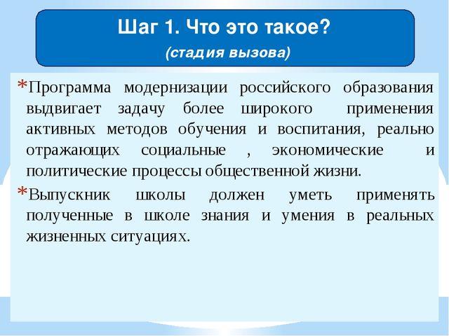 Программа модернизации российского образования выдвигает задачу более широког...