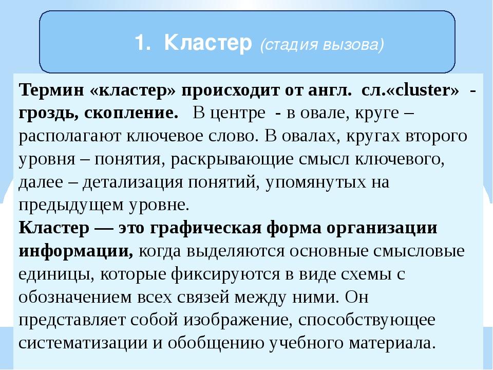 1. Кластер (стадия вызова) Термин «кластер» происходит от англ. сл.«cluster»...