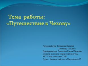 Автор работы: Романова Наталья Олеговна, 10 класс Преподаватель: Земскова Еле