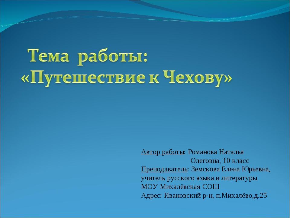 Автор работы: Романова Наталья Олеговна, 10 класс Преподаватель: Земскова Еле...