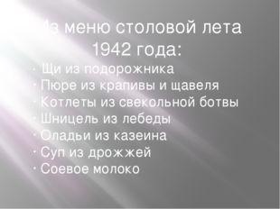 Из меню столовой лета 1942 года: · Щи из подорожника · Пюре из крапивы и щаве