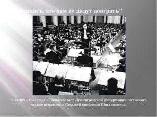9 августа 1942 года в Большом зале Ленинградской филармонии состоялось первое