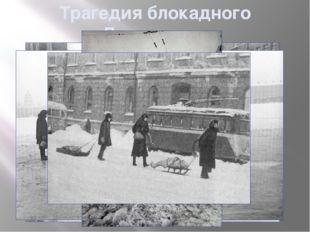 Трагедия блокадного Ленинграда