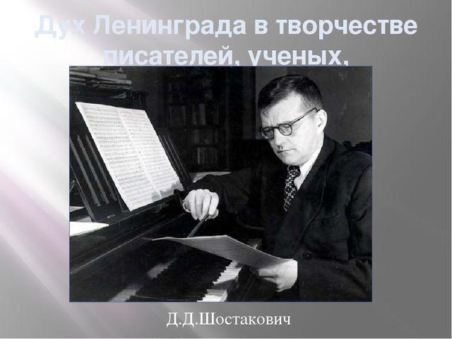 Дух Ленинграда в творчестве писателей, ученых, композиторов Д.Д.Шостакович