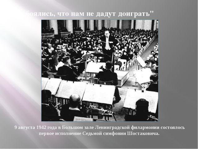 9 августа 1942 года в Большом зале Ленинградской филармонии состоялось первое...