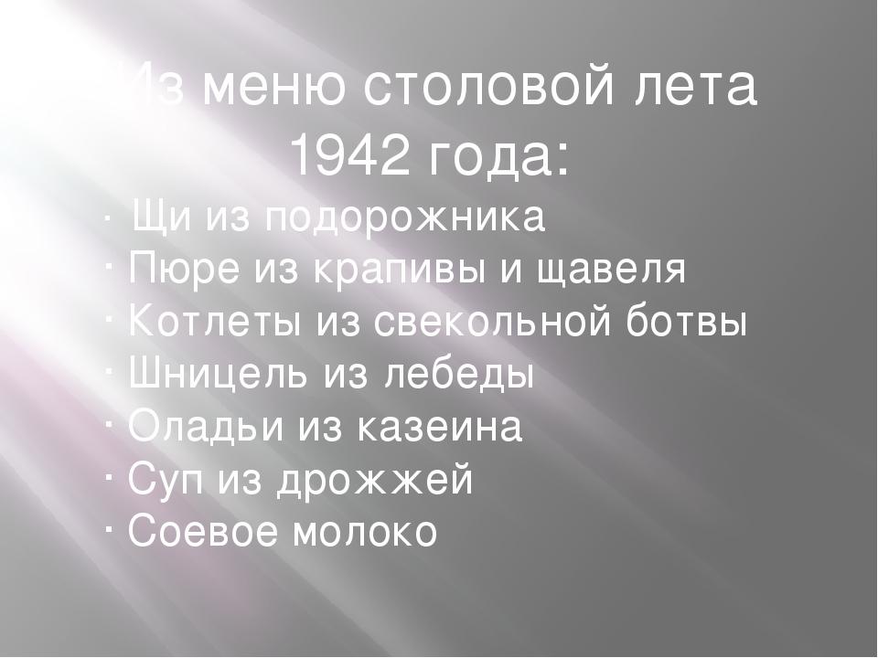 Из меню столовой лета 1942 года: · Щи из подорожника · Пюре из крапивы и щаве...