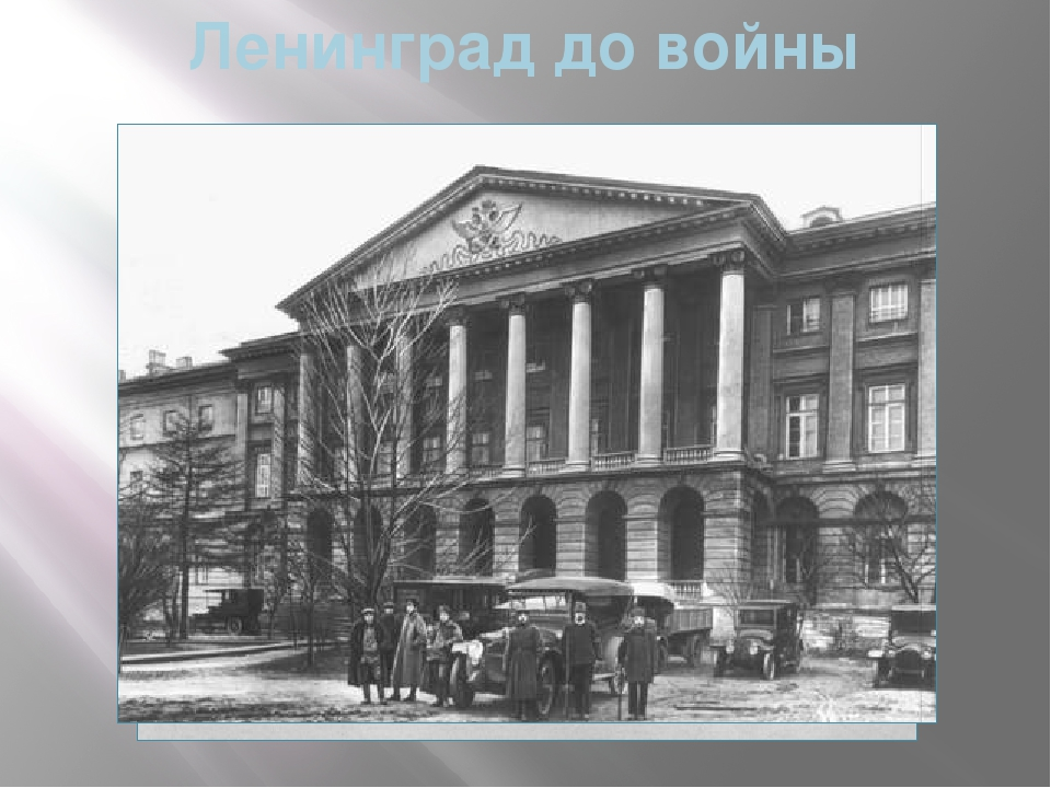 Ленинград до войны
