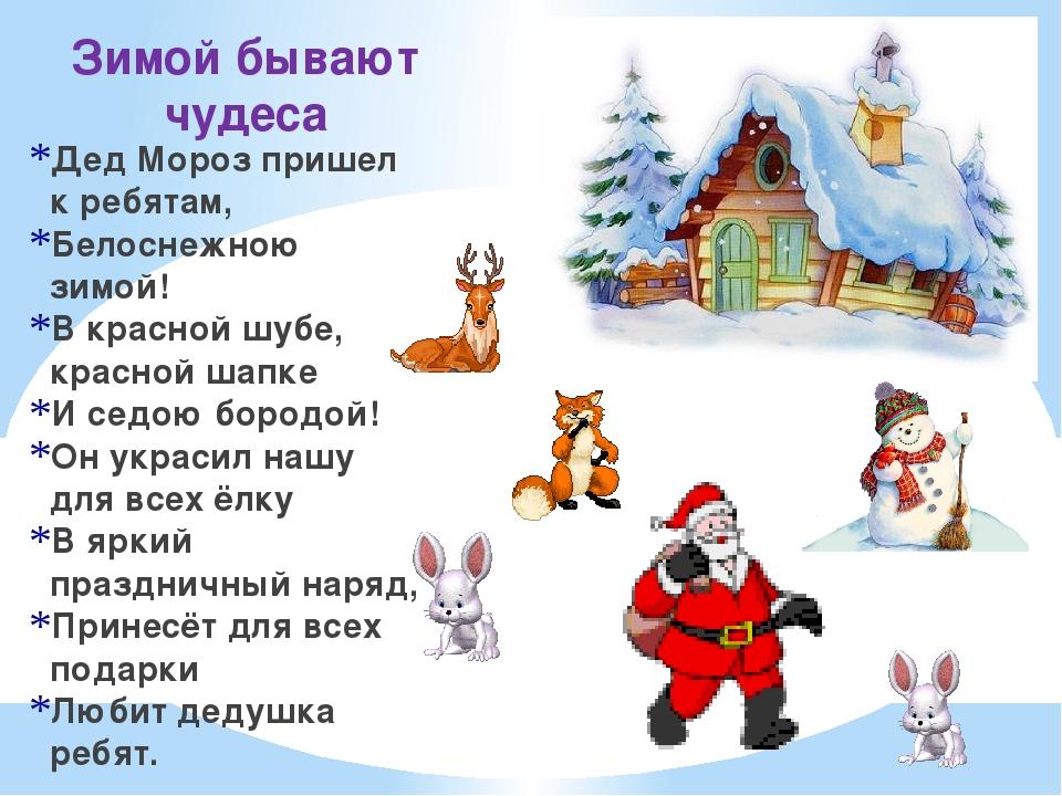 Зимой бывают чудеса Дед Мороз пришел к ребятам, Белоснежною зимой! В красной...
