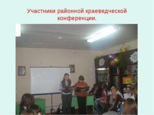 Участники районной краеведческой конференции.