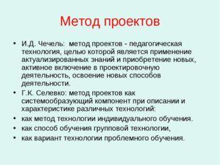 Метод проектов И.Д. Чечель: метод проектов - педагогическая технология, целью