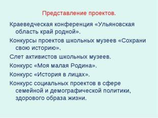 Представление проектов. Краеведческая конференция «Ульяновская область край р