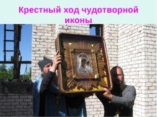 Крестный ход чудотворной иконы