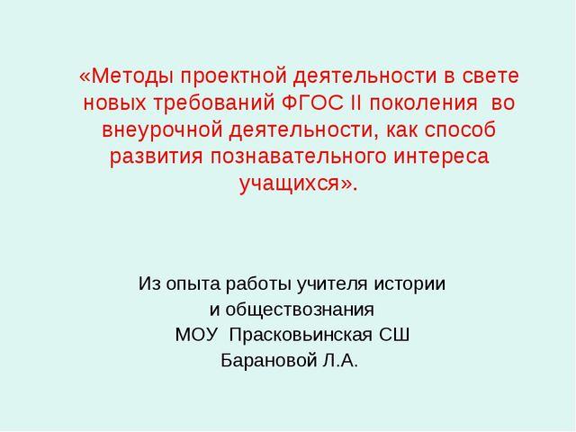 «Методы проектной деятельности в свете новых требований ФГОС II поколения во...
