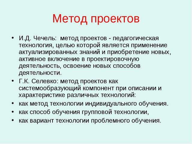 Метод проектов И.Д. Чечель: метод проектов - педагогическая технология, целью...