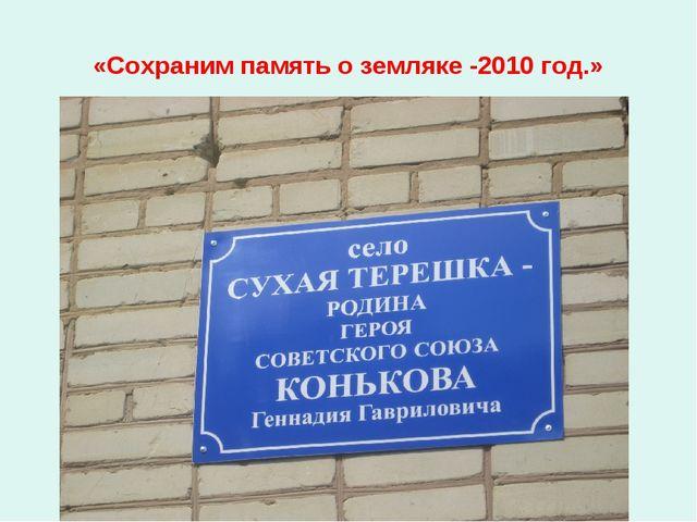 «Сохраним память о земляке -2010 год.»