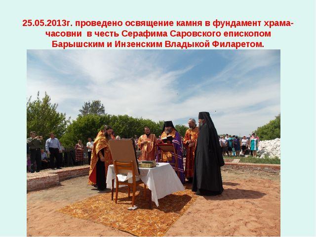 25.05.2013г. проведено освящение камня в фундамент храма-часовни в честь Сера...
