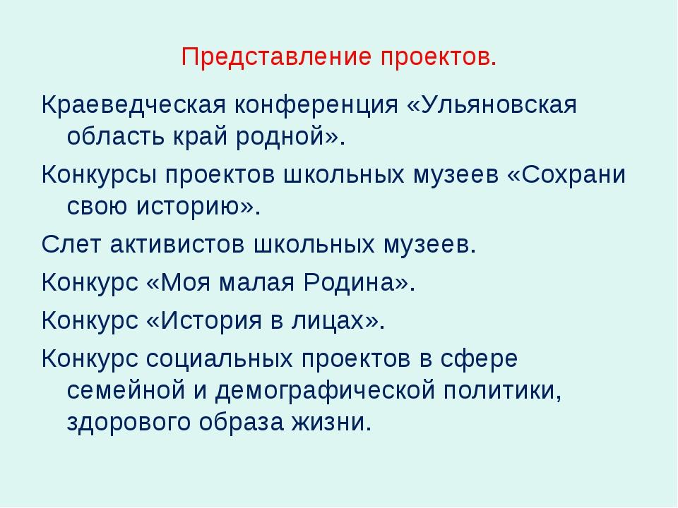 Представление проектов. Краеведческая конференция «Ульяновская область край р...