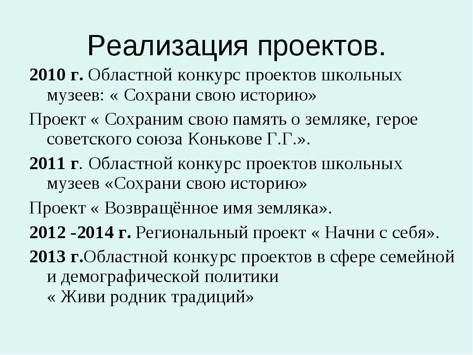 Реализация проектов. 2010 г. Областной конкурс проектов школьных музеев: « Со...