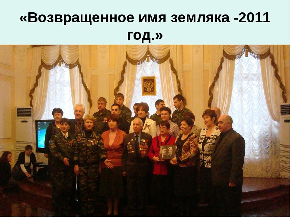 «Возвращенное имя земляка -2011 год.»