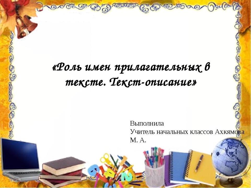 «Роль имен прилагательных в тексте. Текст-описание» Выполнила Учитель началь...
