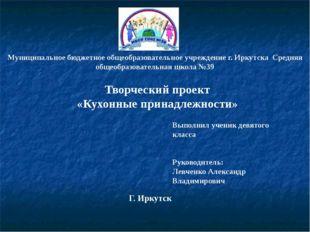 Муниципальное бюджетное общеобразовательное учреждение г. Иркутска Средняя об