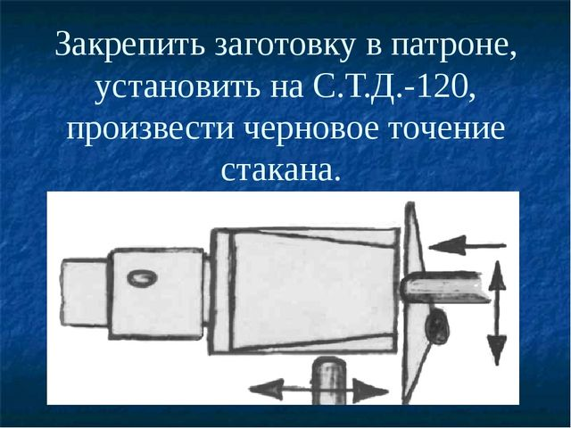 Закрепить заготовку в патроне, установить на С.Т.Д.-120, произвести черновое...