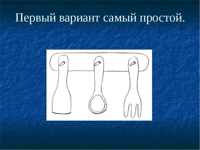 Первый вариант самый простой.