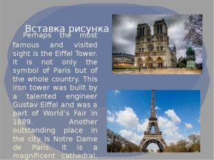 Perhaps the most famous and visited sight is the Eiffel Tower. It is not onl