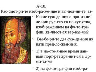 А-10. Рассмотрите изображение и выполните задание Какие сужден