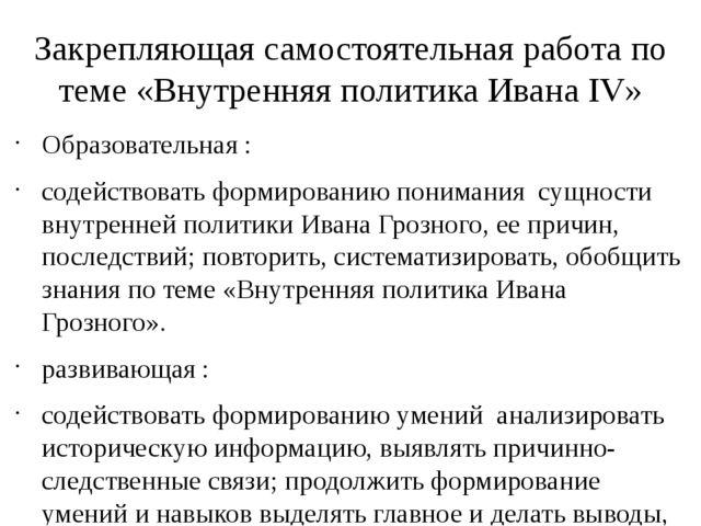 Закрепляющая самостоятельная работа по теме «Внутренняя политика Ивана IV» Об...