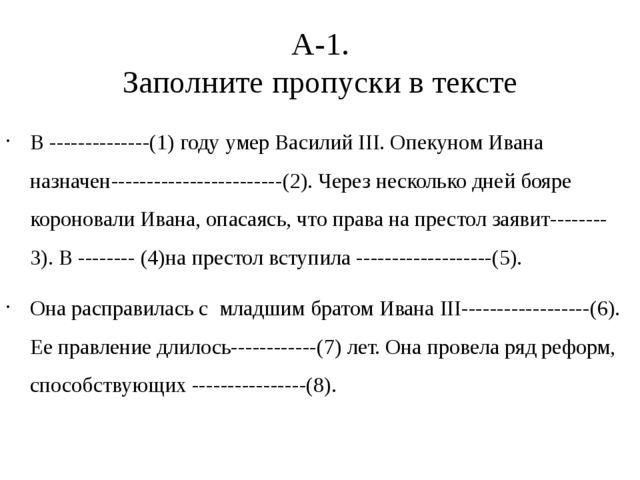 А-1. Заполните пропуски в тексте В --------------(1) году умер Василий III. О...