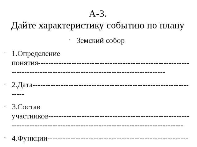 А-3. Дайте характеристику событию по плану Земский собор 1.Определение поняти...