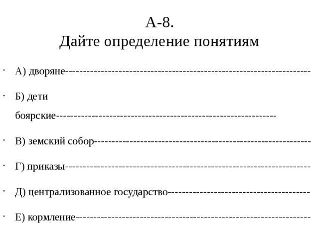 А-8. Дайте определение понятиям А) дворяне-----------------------------------...