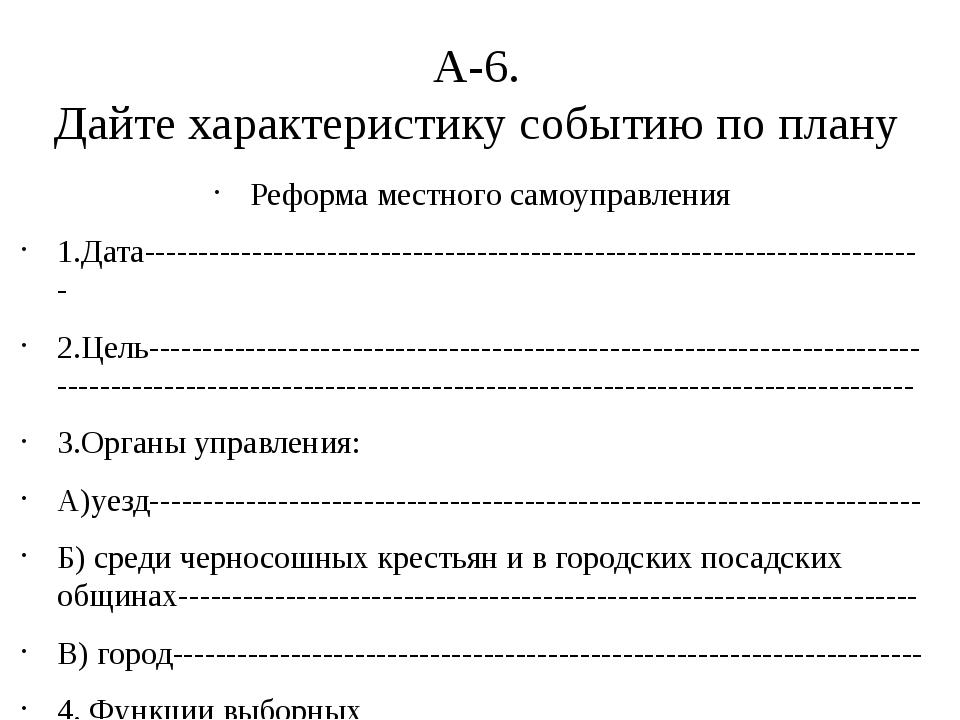 А-6. Дайте характеристику событию по плану Реформа местного самоуправления 1....