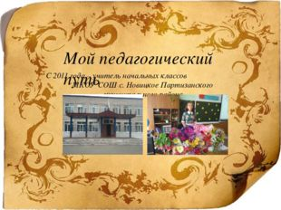 Мой педагогический путь С 2011 года – учитель начальных классов МКОУ СОШ с.