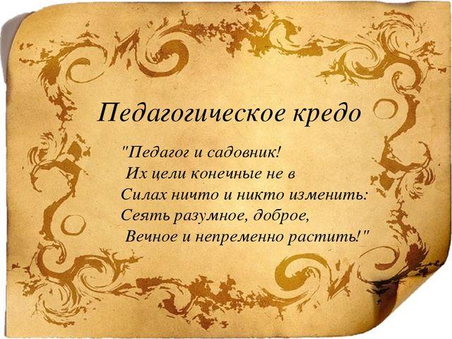"""""""Педагог и садовник! Их цели конечные не в Силах ничто и никто изменить: С..."""