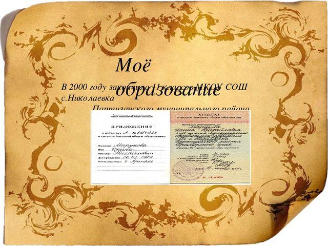 Моё образование В 2000 году закончила 11 классов МКОУ СОШ с.Николаевка Парти...
