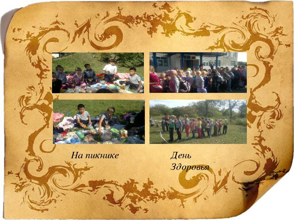 На пикнике День Здоровья
