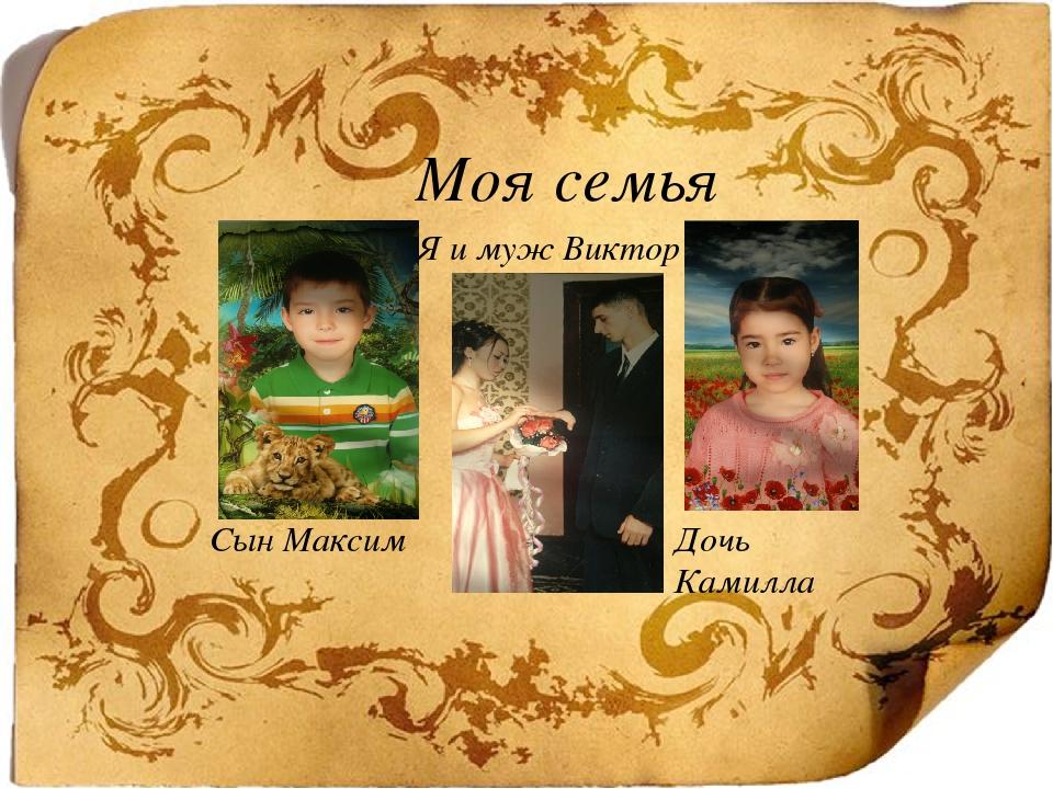 шшшшшшшш Моя семья Сын Максим Дочь Камилла Я и муж Виктор