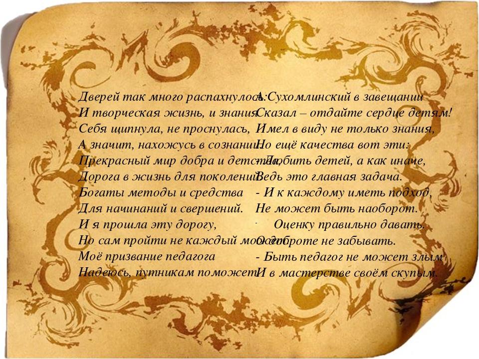 Дверей так много распахнулось: И творческая жизнь, и знания Себя щипнула, не...