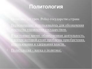 Политология Политика (от греч. Polis)-государство,страна Первоначально исполь
