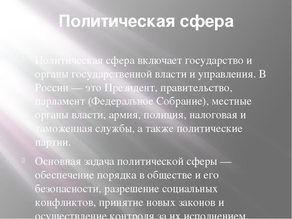 Политическая сфера Политическая сфера включает государство и органы государст...