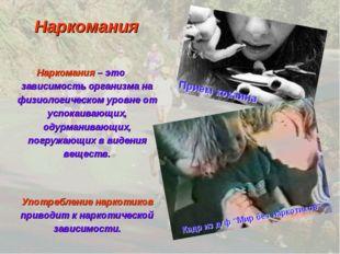 Наркомания Наркомания – это зависимость организма на физиологическом уровне о