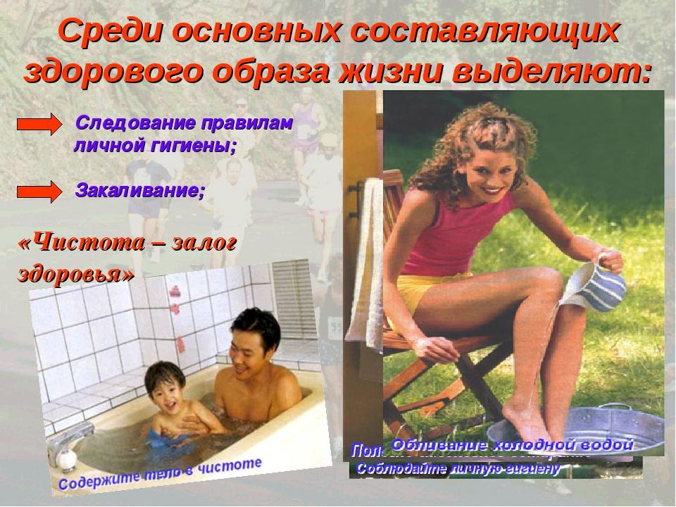 Среди основных составляющих здорового образа жизни выделяют: Следование прави...