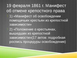 19 февраля 1861 г. Манифест об отмене крепостного права 1) «Манифест об освоб
